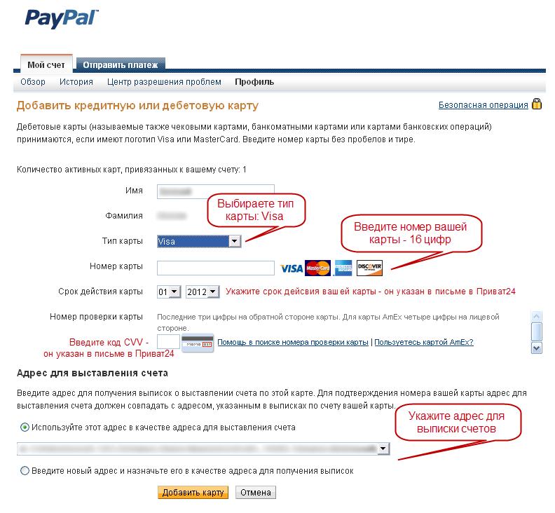Заполнение данных при прикреплении карты в счете PayPal