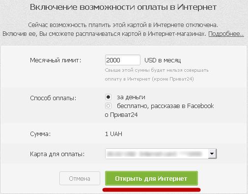 Настойки карты для оплаты в Интернете