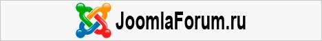 Наша тема на JoomlaForum