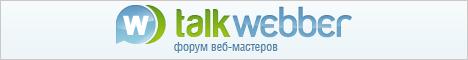Наша тема на TalkWebber