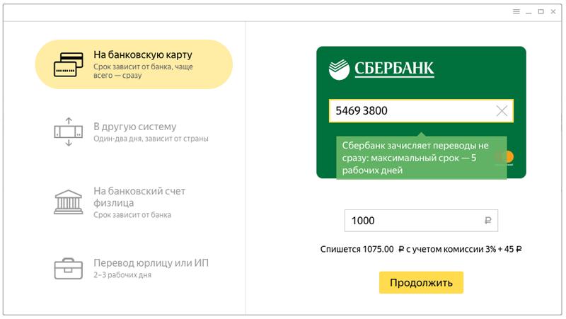 яндекс деньги комиссия за перевод на карту сбербанка рассчитать комиссию займ под залог птс без отказа
